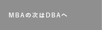 MBAの次はDBAへ